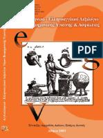 Αγγλοελληνικό - Ελληνοαγγλικό Λεξιλόγιο Όρων Βιομηχανικής Υγιεινής & Ασφάλειας