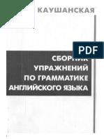 -English-for_students-Kaushanskaya_Exercises.doc