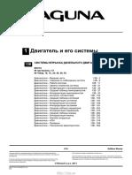 vnx.su-laguna-2-diagnostika_Часть2.pdf