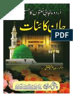 Jaan e Kainat (Urdu punjabi naat book) Allama Saim chishti.