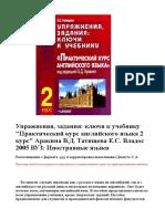 KLYuChI__2_kurs-arakin.pdf