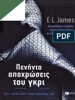 1. Πενήντα αποχρώσεις του γκρι - E. L. James (2012).pdf
