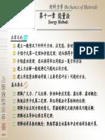 11-能量法.pdf