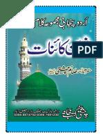 Shan  e Kainat (Urdu punjabi naat book) Allama Saim chishti. pdf