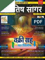 Jyotish Sagar May 2016