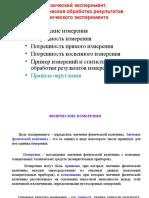 izm_pogr.pps