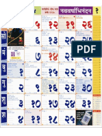 Marathi Kalnirnay January to December 2014 PDF Copy
