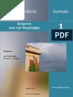 Διαγώνισμα ην Έκφραση-Έκθεση.pdf
