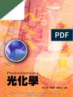 光化學 Photochemistry