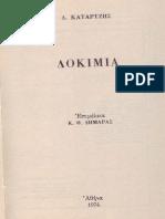 Ἐξώφυλλο.PDF