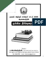 RTI book (30-08-2012)