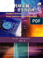 資料庫系統設計實作與管理 Database Systems:Design, Implementation, and Management