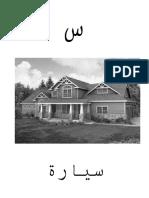 Arabic Assignmen.docx