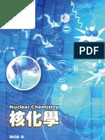 核化學 Nuclear Chemistry