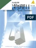 近代物理II-原子核物理學簡介、基本粒子物理學簡介
