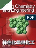 綠色化學與化工 Green Chemistry and Engineering