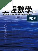 工程數學(上) Engineering Mathematics