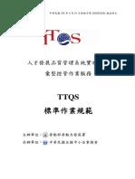 Ttqs標準作業規範(Ttqs標準作業規範.pdf) 詹翔霖老師