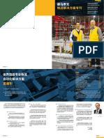 德马泰克物流期刊1.pdf