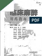 临床麻醉用药指南_12055332字.pdf