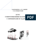 Otpornost materijala - V.I.Vodopyanov, A.N.Savkin, O.V.Kondratzyev