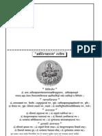 Aditya Hridaya Stotram (Sanskrit and Hindi)
