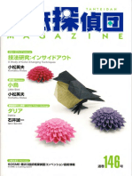 Origami Tanteidan Magazine 146