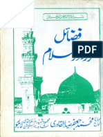 Fazayil Darood Wa Salam by Muhammad Jafar Zia Ul Qadri