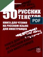 50 русских текстов. Книга для чтения на русском языке для иностранцев.pdf