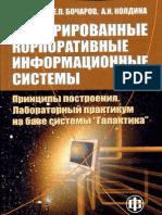 Бочаров_Интегрированные корпоративные ИС