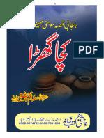 Saim Chishit Books. Sohni Mahinwall Kacha Ghra.publish Saim Chishti Research Center