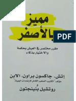 مميز بالاصفر.pdf