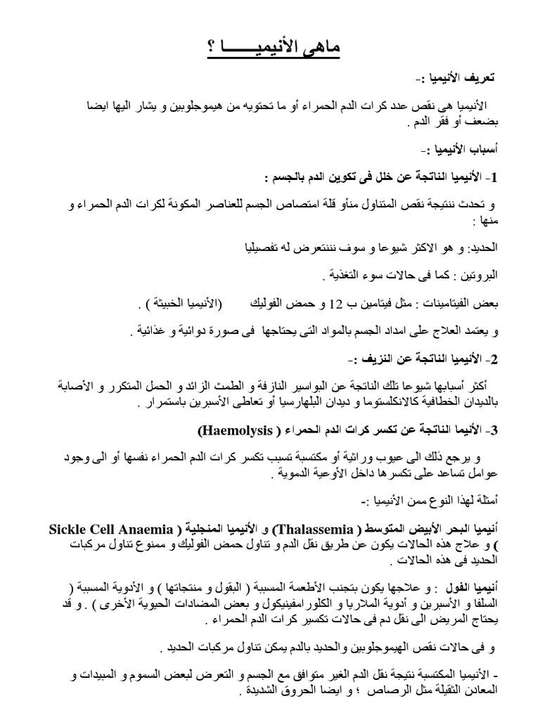 كتاب دليل التحاليل الطبية pdf