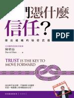 如何讓改變發生?第一冊《我們憑什麼信任?:傑出組織的秘密武器》(書籍內頁試閱)