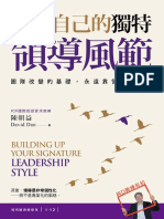 如何讓改變發生?第二冊《建立自己的獨特領導風範:團隊改變的基礎,永遠靠領導力支持》(書籍內頁試閱)
