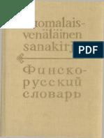 Куусинен М.Э. - Финско-русский Словарь