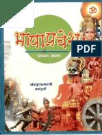 Bhāshā Pravesha Prathama Bhaga