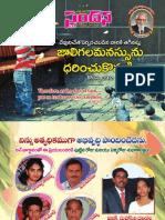 Spandana July2013.pdf
