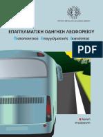 ΠΕΙ ΛΕΩΦΟΡΕΙΟΥ.pdf