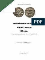 Исламские Монеты Vii Xviвв 1