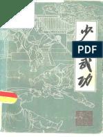 少林武功 (1)