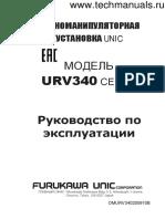 Unic Urv340