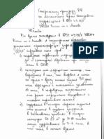 Фрагмент жалобы Сергея Магнитского Генеральному Прокурору об условиях содержания в тюрьме.