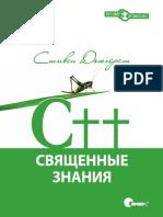 Стивен С.Дьюхерст - C++. Священные знания (2012).pdf