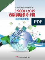 files-10401001-20150122-ISO9001品質手冊電子書-300