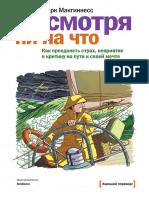 Nesmotrya-ni-na-chto.pdf