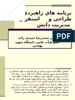 965495003 Strategic Planning for Knowledge Management