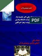 Tafsire Mozoei Ghoran Khierolahi