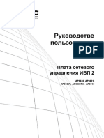 APC AP9630 Users Manual (Russian)
