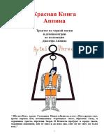 Krasnaya Kniga Appina
